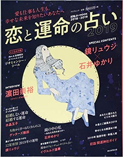 AERA占いMOOK 2018-2019 恋と運命の占い2019 (AERAムック)